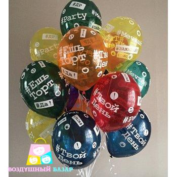 middle-left-color-center-bottom-2-1-0--1546024153.418 воздушные шарики с днем рождения с доставкой