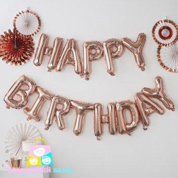 middle-left-color-center-bottom-2-1-0--1546720257.4582 буквы для оформления дня рождения